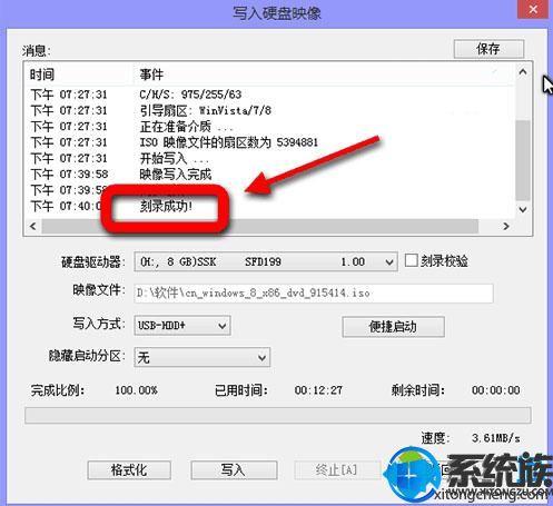 u盘制作win8系统盘_如何使用UltraISO制作win8/win8.1系统U盘启动盘 - 系统族