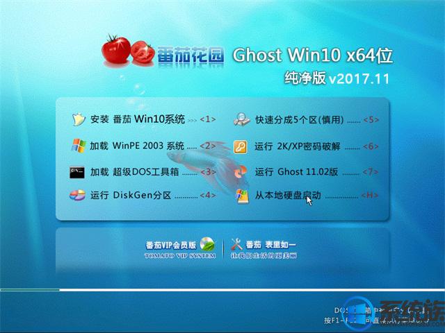 番茄花园GHOST WIN10 X64 纯净版系统 V2017.11(64位)