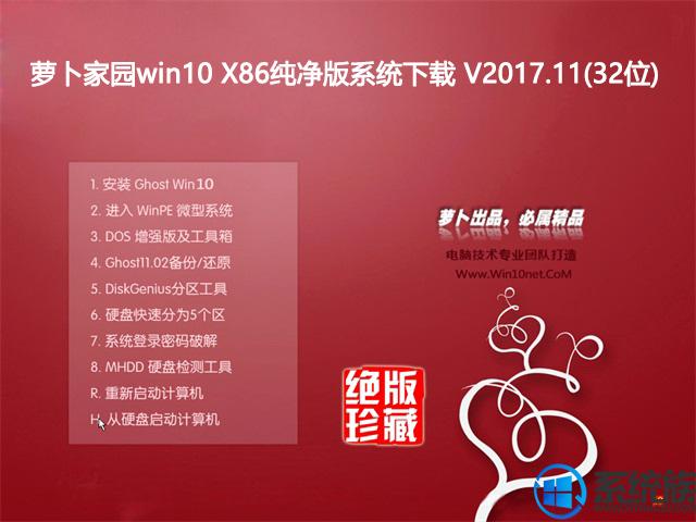 萝卜家园WIN10 x86纯净版系统 V2017.11(32位)