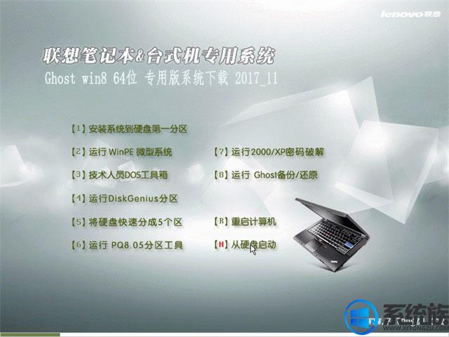 联想笔记本GHOST WIN8 X64系统下载专用版v2017.11(64位)