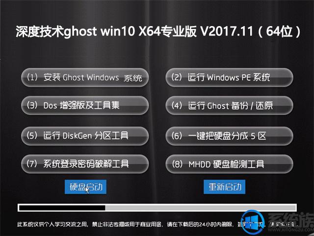 深度技术Ghost win10 x64系统下载专业版v2017.11(64位)