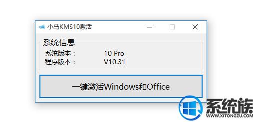 小马kms win10专业版激活工具纯净稳定版v3.1.5
