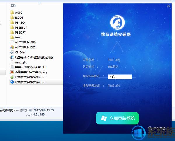 华硕U4100UQ7200笔记本ghost win8.1 64位专用极速安装版系统V2018.03