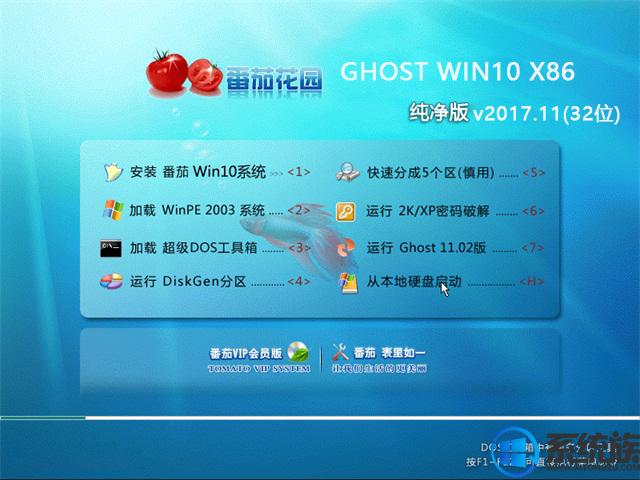 番茄花园WIN10 X86纯净版系统下载 V2017.11(32位)