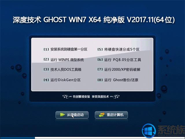 深度技术Ghost win7 X64纯净版系统下载 v2017.11(64位)