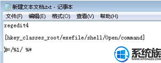 win8系统exe文件打不开的解决办法