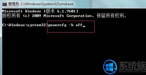 win7系统怎么删除hiberfil.sys文件的方法