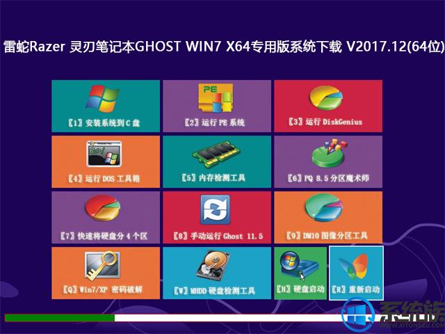 雷蛇Razer 灵刃笔记本GHOST WIN7 X64专用版系统下载 V2017.12(64位)