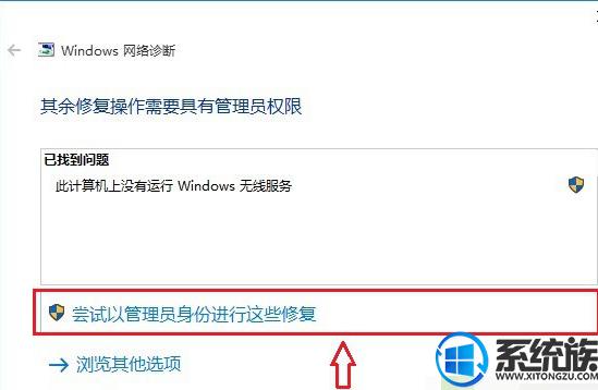 win10系统笔记本找不到wifi的解决办法