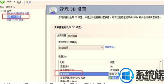 Win7系统开启/关闭垂直同步的操作方法