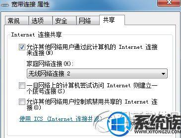 win7系统ipv4无internet访问权限的解决方法有哪些