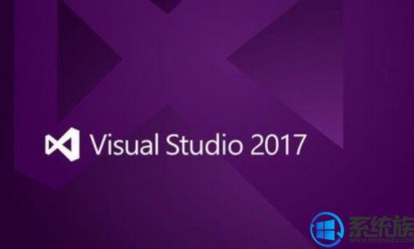 微软推出跨平台集成开发环境 Visual Studio 2017 15.5 正式版
