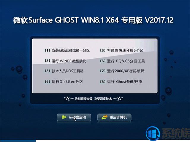 微软Surface Laptop笔记本ghost win8.1 X64专用版系统V2017.12