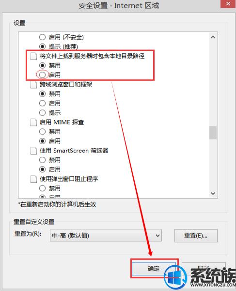 win8系统IE11浏览器打不开qq空间的解决办法