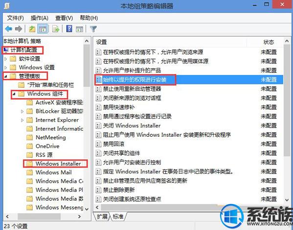 win8系统无法安装msi软件提示2503错误的解决办法