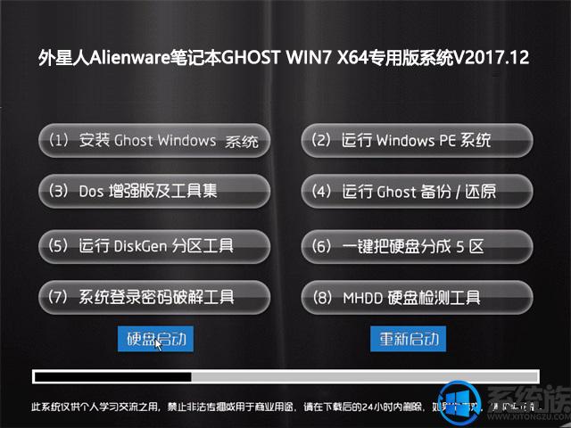 外星人Alienware笔记本GHOST WIN7 X64专用版系统V2017.12