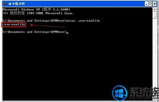 Win7系统无法打开exe文件的原因分析及解决办法