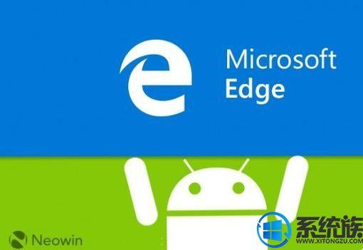 Edge安卓客户端下载量短短一周已突破100万