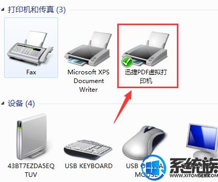 如何安装win7系统64位PDF打印机