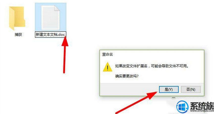 win10系统怎么修改文件后缀名的方法