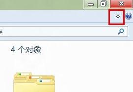 win8系统资源管理器右上方键头不见了的解决办法