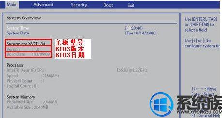 win7系统查看BIOS版本的三种方法