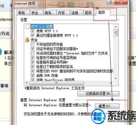 win7系统IE浏览器提示已停止工作的解决办法
