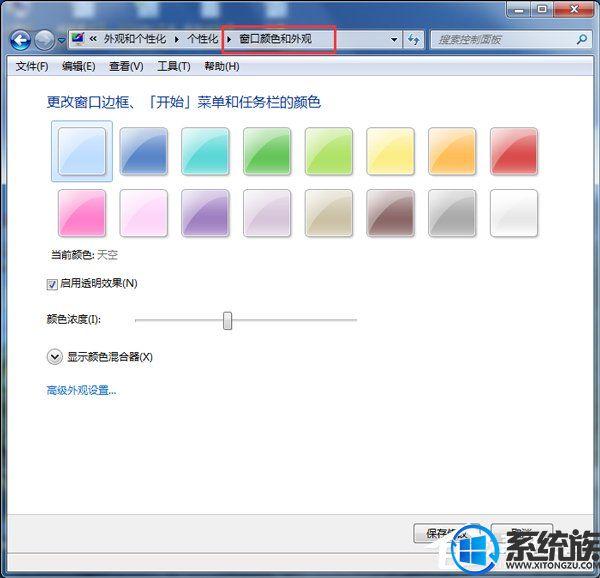 怎么更改win7系统的配色方案|win7系统配色方案的更改办法