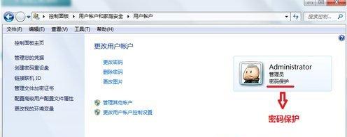 win7如何设置开机密码 设置win7开机密码的教程