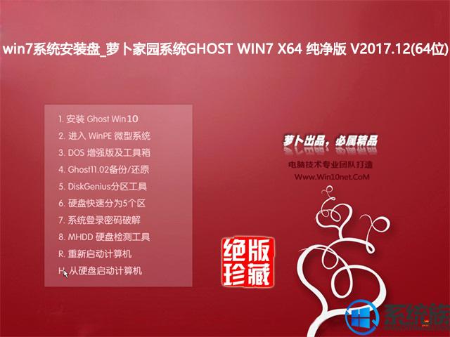 win7系统安装盘_萝卜家园系统GHOST WIN7 X64 纯净版 V2017.12(64位)