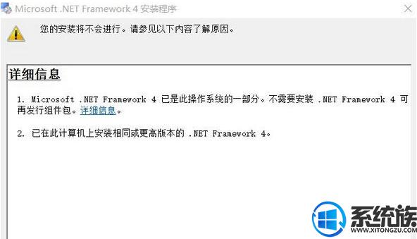 Win10系统提示.net framework 4.0已是操作系统一部分的解决办法