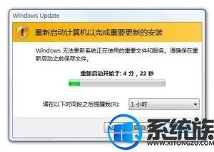 win7系统IE11安装失败的解决办法