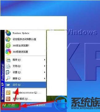XP系统怎么设置自动关机的方法