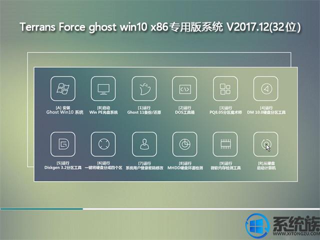 Terrans Force ghost win10 x86专用版系统 V2017.12(32位)