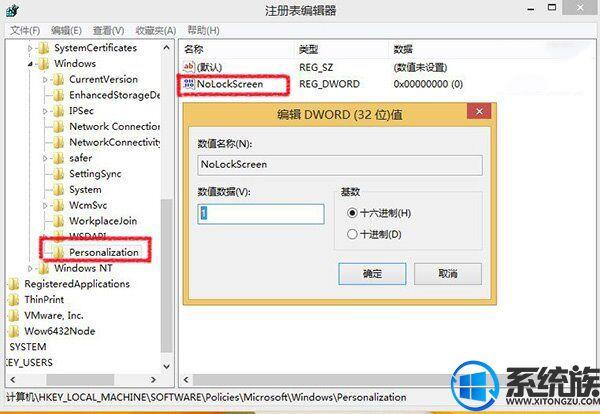 win8系统禁用Modern锁屏功能的方法