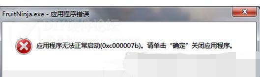 解决win7系统应用程序无法正常启动提示0X000007B错误的步骤