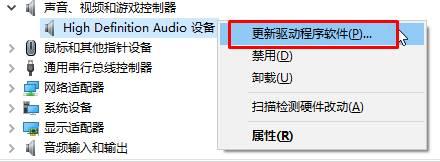 Win8升级Win10电脑音响有杂音怎么办(1)