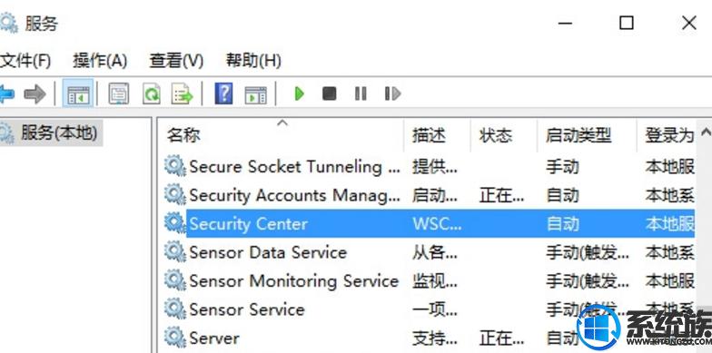 Win10无法启动Windows安全中心服务的快速解决设置方法
