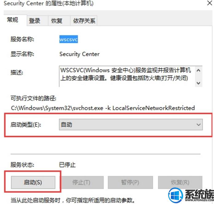 Win10无法启动Windows安全中心服务的快速解决设置方法(1)
