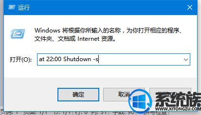 Win10怎么设置自动关机?   ghost580.com