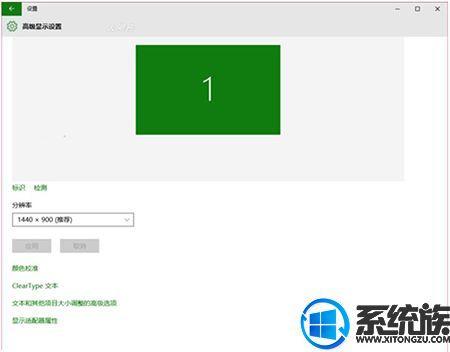 Win10系统怎么校准显示器颜色