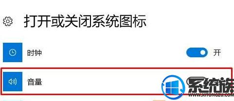 Win10音量图标不见了的解决设置方法(3)