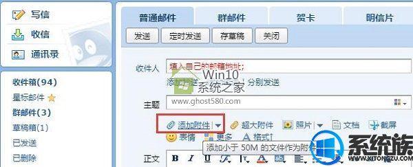 win10系统格式.eml文件的打开方法(1)