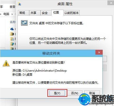 Win10桌面文件路径设置到非系统盘的方法(3)