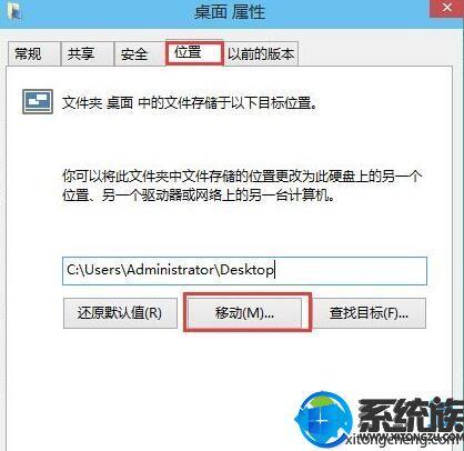 Win10桌面文件路径设置到非系统盘的方法(1)