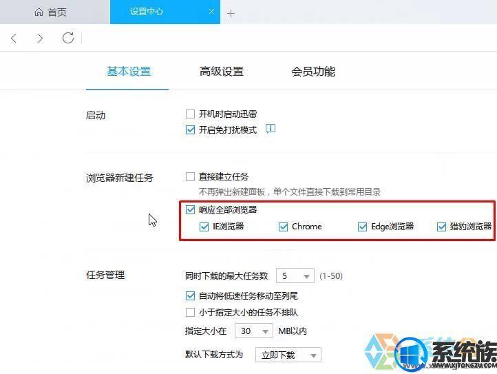 win10更改默认下载工具的设置办法(1)