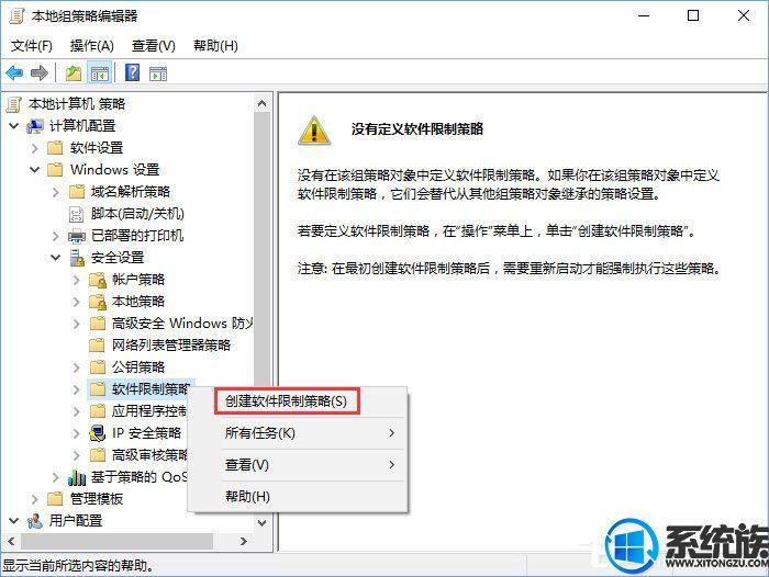 qq安全防护怎么关闭?Win10关闭qq账号安全防护弹窗的方法