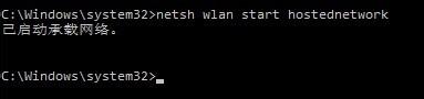 Win10系统下创建WiFi热点的操作步骤
