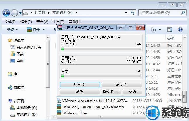 win7 32位系统下载后怎么安装|win7 32位系统下载后安装教程