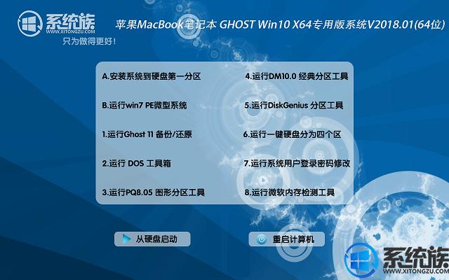 苹果MacBook笔记本 GHOST Win10 X64专用版系统V2018.01(64位)